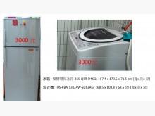 [9成新] 二手洗衣機& 冰箱冰箱無破損有使用痕跡