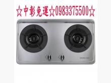 [全新] 櫻花牌瓦斯爐G2723S其它廚房家電全新
