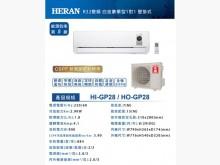 [95成新] 禾聯GP28 GP32分離式冷氣近乎全新