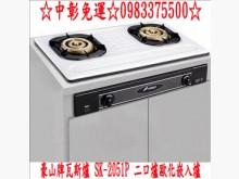 [全新] 豪山牌瓦斯爐 SK-2051P其它廚房家電全新