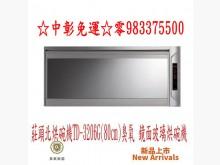[全新] 0983375500莊頭北烘碗機洗碗機全新