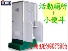 [全新] 0983375500亞昌活動廁所馬桶/馬桶蓋全新