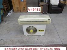 [8成新] A49451 惠而浦 分離式冷氣分離式冷氣有輕微破損