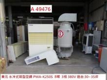 [8成新] A49476 東元水冷式箱型空調分離式冷氣有輕微破損