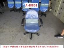 [8成新] A48861 手調高度扶手電腦椅電腦桌/椅有輕微破損