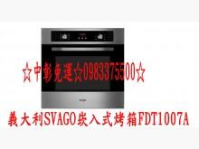 [全新] 0983375500SVAGO崁烤箱全新