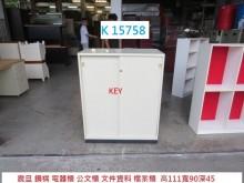 [8成新] K15758 文件 公文 檔案櫃辦公櫥櫃有輕微破損