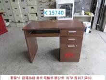 [8成新] K15740 書桌 電腦桌書桌/椅有輕微破損