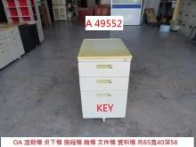 [8成新] A49552 KEY 活動櫃辦公櫥櫃有輕微破損