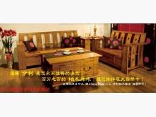 [9成新] 伊利柚木沙發3+2人座木製沙發無破損有使用痕跡
