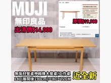 [95成新] MUJI無印良品無垢材橡木餐桌餐桌近乎全新