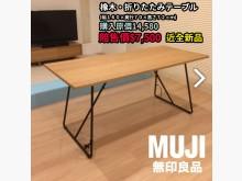 [95成新] MUJI無印良品無垢材橡木工作桌書桌/椅近乎全新