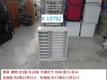 [8成新] K15792 零件櫃 資料櫃辦公櫥櫃有輕微破損