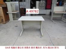 [8成新] A49782 100 電腦桌電腦桌/椅有輕微破損