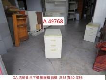 [9成新] A49768 65活動櫃 桌下櫃辦公櫥櫃無破損有使用痕跡