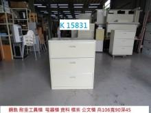 [8成新] K15831 工具櫃 公文櫃辦公櫥櫃有輕微破損