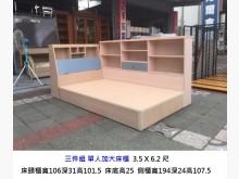 [8成新] 單人加大床組 床頭+床底+邊櫃單人床架有輕微破損
