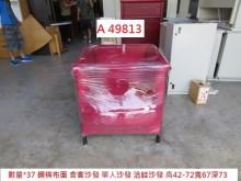 [9成新] A49813 鋼構布面 單人沙發單人沙發無破損有使用痕跡