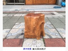 [7成新及以下] 原木椅凳 矮凳 木頭椅 原木椅餐椅有明顯破損