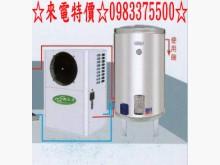 [全新] 0983375500 永康系列日其它電器全新