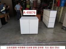 [8成新] A49876 白色電器櫃 收納櫃收納櫃有輕微破損