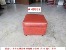 [9成新] A49882 半牛皮輔助沙發椅單人沙發無破損有使用痕跡