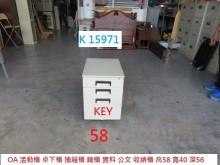 [8成新] K15971 58 活動櫃辦公櫥櫃有輕微破損