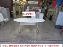[9成新] A49905 甲骨文 電腦桌電腦桌/椅無破損有使用痕跡