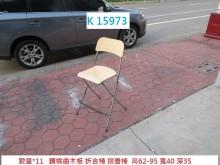 [8成新] K15973 吧台椅 折合椅餐椅有輕微破損