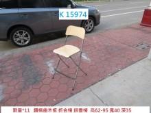 [8成新] K15974 高腳椅 折疊椅餐椅有輕微破損