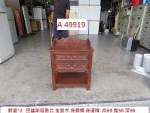 [8成新] A49919 全實木 床頭櫃床頭櫃有輕微破損
