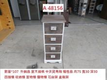 [95成新] A48156 外銷品 四抽櫃收納櫃近乎全新