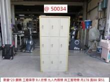 [95成新] @A50034 工廠庫存9人衣櫃辦公櫥櫃近乎全新