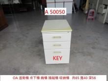 [9成新] A50050 KEY 65活動櫃辦公櫥櫃無破損有使用痕跡