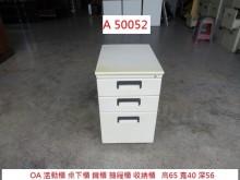[9成新] A50052 OA 活動櫃 鐵櫃辦公櫥櫃無破損有使用痕跡