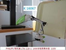 [8成新] K16067 飛利浦 省電型夾燈其它電器有輕微破損