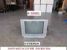[9成新] A50061 台灣三洋21吋電視電視無破損有使用痕跡