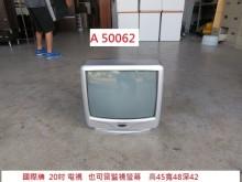 [9成新] A50062 國際牌 20吋電視電視無破損有使用痕跡