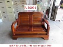 [9成新] A50091 全實木 雙人木椅木製沙發無破損有使用痕跡