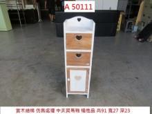 [95成新] A50111 仿舊處理實木儲物櫃收納櫃近乎全新