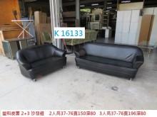 [7成新及以下] K16133  2+3 沙發多件沙發組有明顯破損
