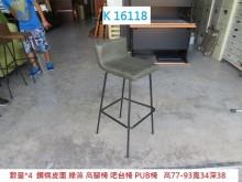 [8成新] K16118 高腳椅 吧台椅餐椅有輕微破損