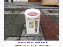 [8成新] 國際牌4L熱水瓶 熱水壺電熱水瓶有輕微破損