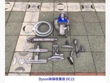 [8成新] Dyson吸塵器 DC22吸塵器有輕微破損