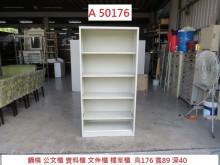 [9成新] A50176 鋼構公文櫃 資料櫃辦公櫥櫃無破損有使用痕跡