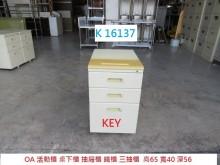 [8成新] K16137 KEY 活動櫃辦公櫥櫃有輕微破損