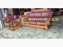 尋寶屋二手買賣~1+3牛皮沙發多件沙發組無破損有使用痕跡