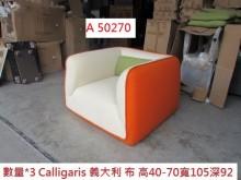 [95成新] A50270 義大利原裝單人沙發單人沙發近乎全新