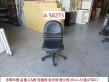[9成新] A50273 手調高度 書桌椅電腦桌/椅無破損有使用痕跡