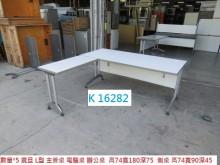 [8成新] K16282 主管桌 電腦桌書桌/椅有輕微破損